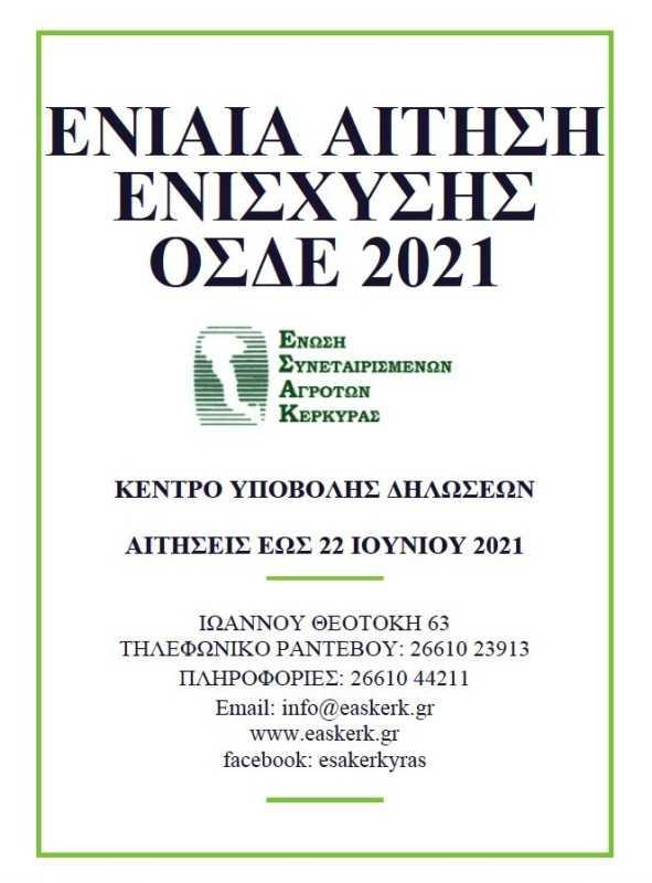 ΚΕΝΤΡΟ ΥΠΟΒΟΛΗΣ ΔΗΛΩΣΕΩΝ ΑΙΤΗΣΕΙΣ ΕΩΣ 22 ΙΟΥΝΙΟΥ 2021 ΙΩΑΝΝΟΥ ΘΕΟΤΟΚΗ 63 ΤΗΛΕΦΩΝΙΚΟ ΡΑΝΤΕΒΟΥ: 26610 23913 ΠΛΗΡΟΦΟΡΙΕΣ: 26610 44211 Email: info@easkerk.gr www.easkerk.gr facebook: esakerkyras