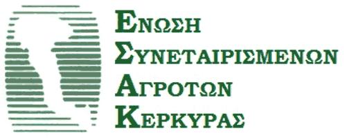 Ένωση Συνεταιρισμένων Αγροτών Κέρκυρας